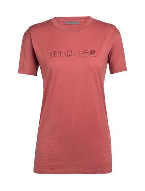 天然印染美丽诺羊毛Tech Lite短袖中低圆领T恤(Asteroid Chinese)